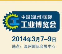 2014中国(温州)国际工业博览会- 温州国际五金、工量刃具与检测设备展览会