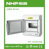NHP南普 NP1506 壁挂式PC防水配电箱 断路器开关保护箱电源控制箱