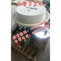 豆制品加工设备 养生食品磨浆石磨 华新食品机械
