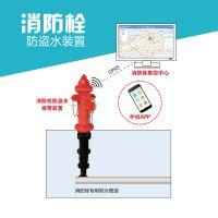 消防栓监控(无需改变原有消防栓结构)、智能消防栓监控系统