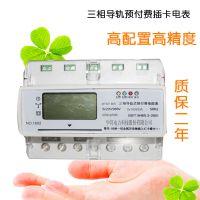 华邦 导轨表专利产品 三插卡导轨表充值ic卡电表