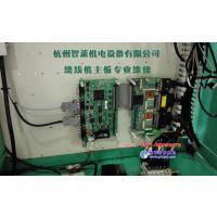 绕线机主板/维修,韩国绕线机主板维修,进口绕线机主板专业维修