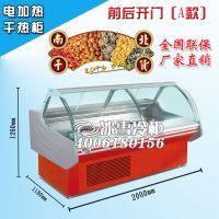 深圳冰雪前后开门干热柜 电加热 超市干货柜 熟食展示柜 熟食加热柜 冰柜