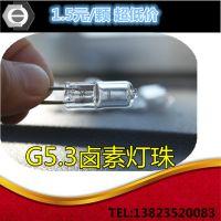 供应 高寿命卤素灯珠 G5.3 24V 35W 现货 机床照明灯泡 散装