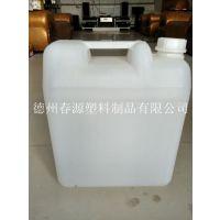 20升25升塑料桶20公斤25公斤化工塑料桶塑料桶生产厂家