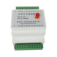 适用于冶金环保,都可以配合使用DW-J01 无线开关量控制器
