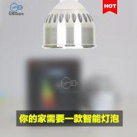 MR16色温智能led射灯无线智能遥控冷暖白节能灯