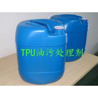 ABS塑料表面油污处理 东莞ABS抗油处理剂操作工艺及产品性能大全