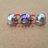 顺德东鸿盛螺母厂 批发SUS304不锈钢盖形螺母 201盖帽