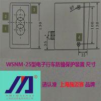施迈赛WSNM-25电子行车防撞保护装置