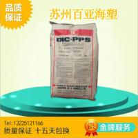 PPS 日本油墨 FZ-1130-D5 阻燃级耐高温防火级注塑级 工程塑胶