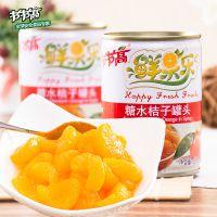 节节高糖水桔子罐头批发 石门柑橘特产 原汁原味 255g*12/箱