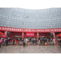 2017第十九届中国(晋江)国际鞋业(体育产业)博览会