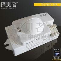 专业供应微波雷达感应开关 人体感应器 DC直流24V 低压 24B