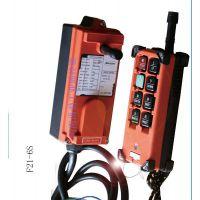 禹鼎F21-6S工业无线遥控器,起重葫芦遥控器,禹鼎工业遥控器