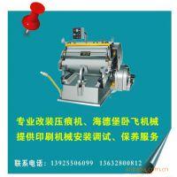 压痕机(啤机)改装 提供完美方案 专业维修印后加工机械/设备