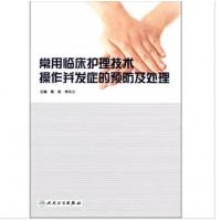 现货《常用临床护理技术操作并发症的预防及处理》人民卫生出版社出版