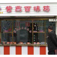 紫燕百味鸡加盟费多少钱、四川嘉州紫燕百味鸡