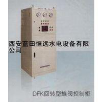 PLC蝶阀控制柜DFK回转型蝶阀控制柜