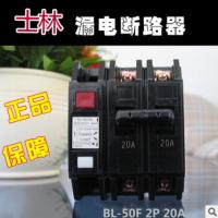 台湾士林电机 BL漏电断路器 2P 15A~20A 上海士林电器国内知名品牌