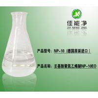 德国汉姆乳化剂 多功能洗涤原料批发 进口壬基酚聚氧乙烯醚NP-10环保高效能