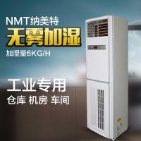 深圳工业车间加湿器,纳美特净化湿膜加湿机NMT-SM-6G