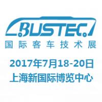 2017中国(上海)国际客车技术展览会