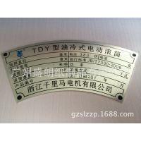 加工制作各种机械机器设备产品金属标示标牌铭牌
