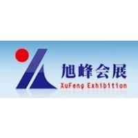 第七届(西安)礼品工艺品及家庭生活用品展览会