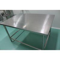供应广东河源超净不锈钢工作台 操作台桌子批发定做
