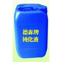 供应马鞍山碳钢酸洗钝化液,铜陵碳钢酸洗钝化液