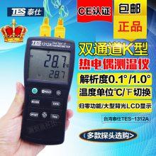 台湾泰仕TES-1312A热电偶测温仪温度计数显模温表