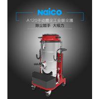 机械加工行业用吸尘器,机加工专用艾利洁工业吸尘器