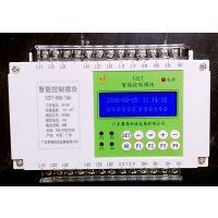 智能照明模块YZCT-D04/16A 粤尊科技 质量好