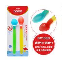 乐儿宝BOBO婴儿汤匙套装 感温变色勺子 宝宝防烫餐具bc108
