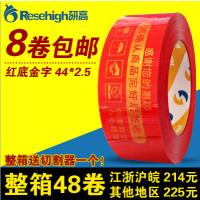 新品上市 高耐温高品质 红底金字 淘宝专用 封箱胶带