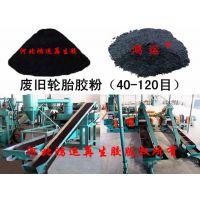 衡水轮胎胶粉