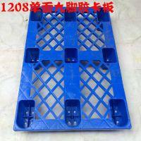 供应1208单面九脚型塑料卡板环保防潮胶卡板全新料叉车塑料板