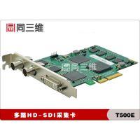 同三维-DVI高清采集卡-专业采集DVI信号的设备
