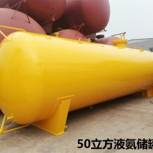 菏锅集团10立方液氨储罐,110立方液氨储罐价格
