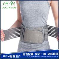 竹炭纤维护腰带 四季运动透气 保健护腰保暖收腹护胃男女