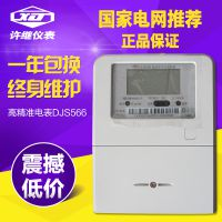 厂家供应河南许继DJS566单相直流电能表