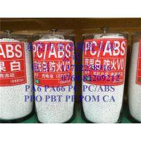 富彦行业标杆(图)_东莞abs塑料厂_abs塑料