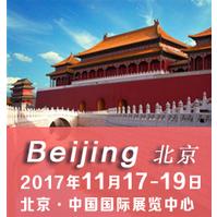 2017中国国际医疗旅游(北京)展览会