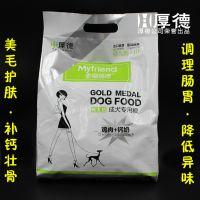 宠物食品加盟代理 麦福瑞德牌纯天然成犬狗粮2.5KG可分销一件代发