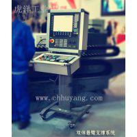 厂家直销 悬臂移动支架HY-YDZJ 悬臂组件 滁州虎洋工业