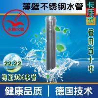 DN15不锈钢水管,304DN15不锈钢水管价格,国标DN15不锈钢水管