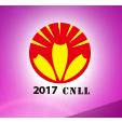 2017中国(宁波)国际灯具灯饰采购交易会暨LED照明展览会