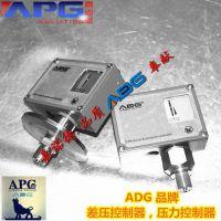 ADG品牌防爆差压控制器,不锈钢差压控制器价格