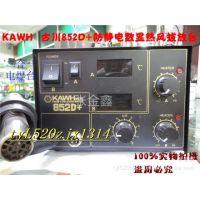 供应KAWH古川852D+防静电热风枪拆焊台+电烙铁二合一 双数显